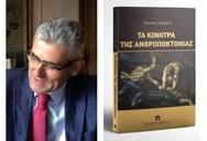 Παρουσίαση βιβλίου 'Τα κίνητρα της Ανθρωπότητας' στο Πολιτιστικό Κέντρο 'Αλέκος Μέγαρης'