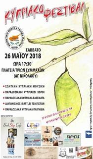 Κυπριακό Φεστιβάλ στην Πλατεία Τριών Συμμάχων