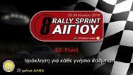 8o Rally Sprint Αιγίου