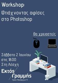 Workshop: Φτιάχνοντας αφίσες στο Photoshop στη Λέσχη Εκτός/Γραμμής Πάτρας