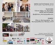 Τελετή λήξης φεστιβάλ 'Μέρες Φωτογραφίας' στο Παλαιό Δημοτικό Νοσοκομείο