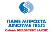 My market: «Πάμε Μπροστά - Δίνουμε Πίσω» - Το νέο πρόγραμμα στοχεύει στην βελτίωση της ποιότητας ζωής των πολιτών