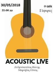 Live acoustic guitar στο Καφέ Γέφυρες