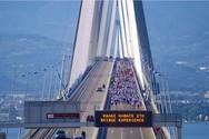 Πάτρα - Οι πολεμιστές της Λίλυ περπάτησαν στη Γέφυρα και έγιναν ακόμα πιο πολλοί!