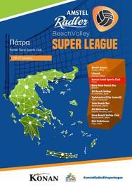 9ο (Last) BV Super League at Konan Sand Sports Club