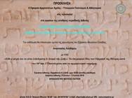 Έκθεση «Προσευχές στον κήπο του Μουσείου» στο Αρχαιολογικό Μουσείο Πατρών