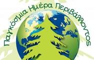 ΕΕΤΕΜ Αχαΐας: 'Νικήστε τη μόλυνση από τα πλαστικά'