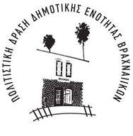 Πάτρα: Η Πολιτιστική δράση Βραχνεΐκων διοργανώνει εκδρομή στην Επίδαυρο