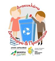 """Αίγιο: Βράβευση μαθητών για τον εικαστικό διαγωνισμό """"Ανακυκλώστε τώρα"""""""