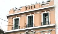 ΓΣΕΕ: Ολοκλήρωση εξέτασης της Ελλάδας στο ILO