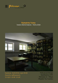 Έκθεση 'Παράθυρα Τοπία' στο Πολιτιστικό Κέντρο ΟΤΕ