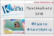 Πανελλαδικές Εξετάσεις 2018: Θέματα-Απαντήσεις