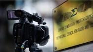 Νέα αναβολή του ΕΣΡ για τις τηλεοπτικές άδειες