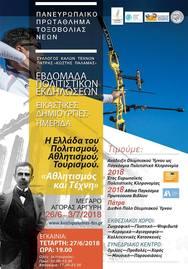 Εβδομάδα Εκδηλώσεων: 'Η Ελλάδα του Πολιτισμού - Αθλητισμού - Τουρισμού' στην Αγορά Αργύρη