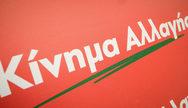 Αχαΐα - Κάλεσμα για συμμετοχή στις τοπικές εκλογές του Κινήματος Αλλαγής