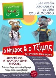 'Ο Μήτρος και ο Τζίμης - Τα Ποντικάκια του Αισώπου' στο Υπαίθριο Θέατρο 'Γιώργος Παππάς'