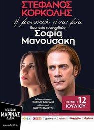 Διαγωνισμός: Το Patrasevents.gr σας στέλνει στη συναυλία των Κορκολή - Μανουσάκη!