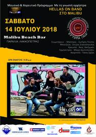 Μουσική Βραδια στο Malibu Beach Bar