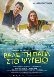 Προβολή Ταινίας 'Metti La Nonna In Freezer' στην Odeon Entertainment