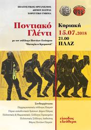 Το Διεθνές Φεστιβάλ μεταφέρει τον Πόντο στην Πάτρα!