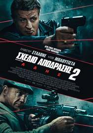 Προβολή Ταινίας 'Escape Plan 2: Hades' στην Odeon Entertainment