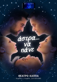 """""""Άστρα να πάνε"""" από τον Οκτώβριο στο Θέατρο Κάππα"""