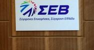ΣΕΒ: Η παραγωγικότητα εξακολουθεί να μειώνεται παρά την ανάκαμψη της οικονομίας