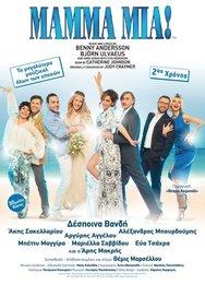 """Διαγωνισμός: Το Patrasevents.gr σας στέλνει στο απολαυστικό μιούζικαλ """"Mamma Mia""""!"""