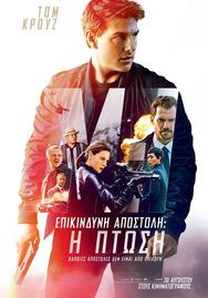 Επικίνδυνη Αποστολή: Η Πτώση στις 30 Αυγούστου στους κινηματογράφους