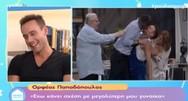 Ο Ορφέας Παπαδόπουλος μιλάει για το φιλί με τον Μάριο Αθανασίου (video)