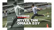 """Ντύσε την ομάδα σου στα Cosmos Sport με τη νέα υπηρεσία """"Team Wear""""!"""