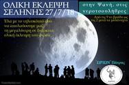Πάτρα - Στην Ηρώων Πολυτεχνείου για να παρατηρήσουμε την ολική έκλειψη Σελήνης!