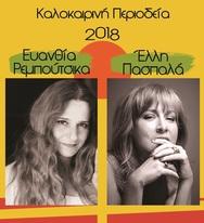 Ευανθία Ρεμπούτσικα και Έλλη Πασπαλά στο Αρχαίο Θεάτρου Αιγείρα