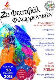 2ο Φεστιβάλ Φιλαρμονικών στο Δερβένι