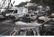 ΟΙΚΙΠΑ: 'Για να μην ξαναθρηνήσουμε νεκρούς στ' αποκαΐδια'