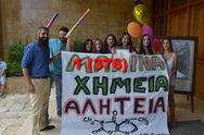Τμήμα Χημείας 03-08-18 Part 4/9