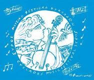 Συναυλία 'Μεγάλοι δημιουργοί' στη Σύρο