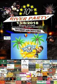 10o River Party στο Σιμόπουλο Ηλείας
