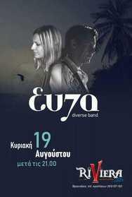 Ευ7α live at Riviera Bar - Cafe