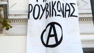 Ρουβίκωνας: Η σεζόν ξεκίνησε, αυτά που θα γίνουν θα διασύρουν υπηρεσίες