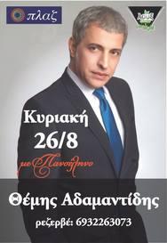 Θέμης Αδαμαντίδης live στη Πλαζ