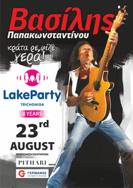 Διαγωνισμός: Το Patrasevents.gr σας στέλνει στο Lake Party!