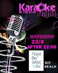 Karaoke Party στο Παρά θιν' αλός