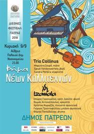 Trio Collinus - Patras International Festival στο Παλαιό Δημοτικό Νοσοκομείο