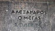 Θεσσαλονίκη: Βεβήλωσαν το άγαλμα του Μεγάλου Αλεξάνδρου
