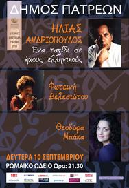 Πάτρα - Moυσικό ταξίδι σε ήχους ελληνικούς με τους Η. Ανδριόπουλο, Φ. Βελεσιώτου και Θ. Μπάκα