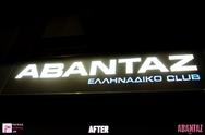 """Αβαντάζ: Στο """"αφτεράδικο"""" της Πάτρας!"""
