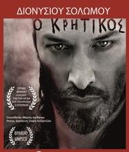 """""""Ο Κρητικός"""" - Μια παράσταση που συνδυάζει θέατρο και μουσική στην Πάτρα!"""