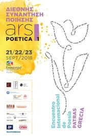 Διεθνής Συνάντηση Ποίησης Ars poetica1 στο Επίκεντρο
