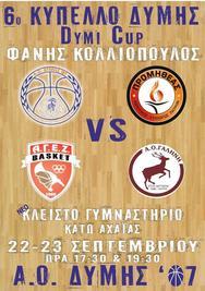 6ο Κύπελλο Δύμης Φάνης Κολλιόπουλος στο Κλειστό Γήπεδο Μπάσκετ Κάτω Αχαΐας